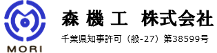 森機工株式会社(千葉県袖ケ浦市)